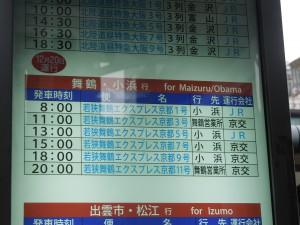 舞鶴小浜時刻表