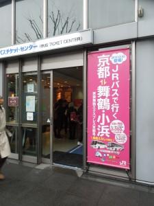 京都駅宣伝