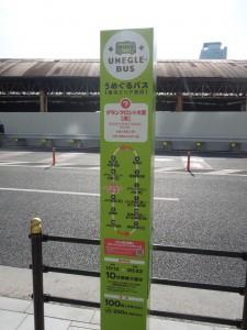 グランフロント大阪南バス停
