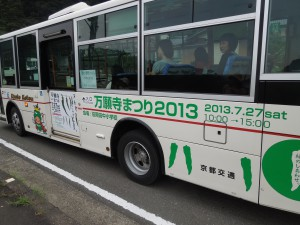 京都交通万願寺
