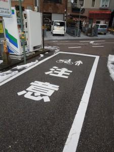 細街路合流