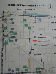 中京署通信3