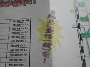 中京署通信4